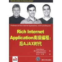 RichInternetApplication高级编程后Ajax时代