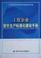 企业安全生产标准化建设系列手册:工贸企业安全生产标准化建设手册