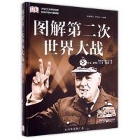 图解第二次世界大战英国出版公司编军事书籍