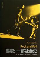 摇滚:一部社会史