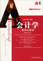 MBA教材精品译丛·会计学:教程与案例(原书第13版)(管理会计分册)