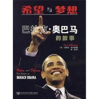 希望与梦想:马拉克·奥巴马的故事