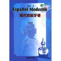 现代西班牙语5