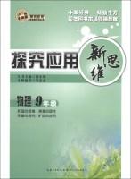 探究应用新思维:物理(9年级)(10年典藏版)