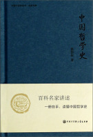 中国大百科全书·名家文库:中国哲学史