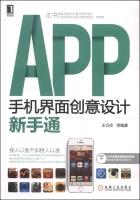 华意科技·APP手机界面创意设计新手通(附DVD光盘1张)