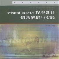 VisualBasic程序设计例题解析与实践