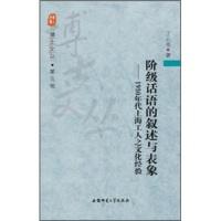 阶级话语的叙述与表象:1950年代上海工人之文化经验