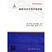 纳米与分子电子学手册9787030314550