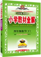 2016春小学教材全解:四年级数学下(人教版)