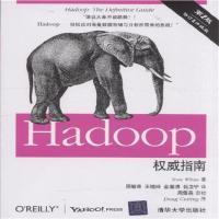 Hadoop权威指南-第2版-修订&升级版
