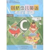 剑桥少儿英语考试全真试题(第2级C)(附带)