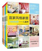 宜家风格家居1600例系列丛书(儿童房+客厅+餐厅+书房+卫浴+卧室)(套装共6册)