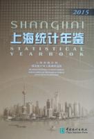 2015上海统计年鉴