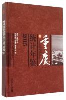 重庆统计年鉴(2015附光盘)