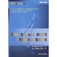 SQLServer2005管理员必备指南
