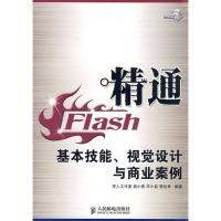 精通FLASH基本技能。视觉设计与商业案例
