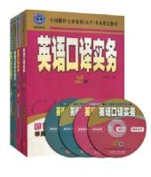 CATTI英语二级口译全套共4本全国翻译资格水平考试指定教材+配套训练习题