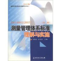 2003版测量管理体系标准实施指导丛书(1)·ISO10012:2003测量管理体系标准理解与实施(第2版)