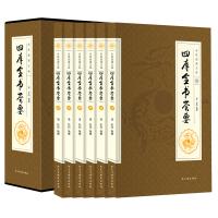 全民阅读文库:四库全书荟要(带注释译文套装全6册16开插盒装)