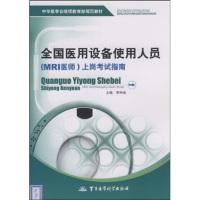 中华医学会继续教育部规范教材:全国医用设备使用人员(MRI医师)上岗考试指南