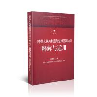 现货中华人民共和国刑法修正案(九)释解与适用