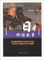 公众人文素养读本:流传千年的日本神话故事
