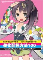 跟日本动漫大师学配色:同人志和插画创作中的美化配色方法100