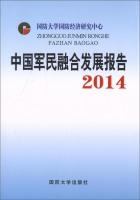 中国军民融合发展报告2014