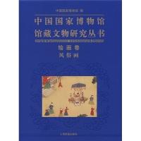 中国国家博物馆馆藏文物研究丛书:绘画卷风俗画