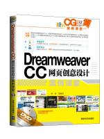 DreamweaverCC网页创意设计案例课堂(附光盘)