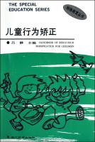 儿童行为矫正/特殊教育丛书