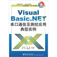 VisualBasic.NET串口通信及测控应用典型实例(含DVD光盘1张)