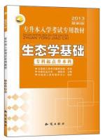 三人行·2013专升本入学考试专用教材:生态学基础(专科起点升本科)(最新版)