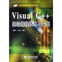 VisualC++高级编程技术与实例(附光盘)