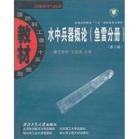 """国防科工委""""十五""""规划教材·兵器科学与技术:水中兵器概论(鱼雷分册)(第2版)"""