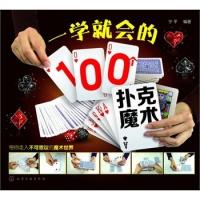 一学就会的100个扑克魔术宁平