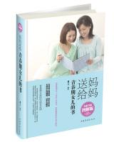 妈妈送给青春期女儿的书(全新升级图解版)