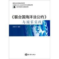 《联合国海洋法公约》与国家实践