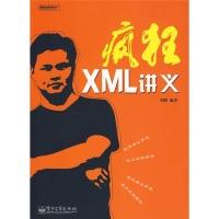 疯狂XML讲义(附CD-ROM光盘1张)