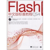 FlashCS4中文版标准教程(附光盘)