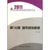 2011全国注册城市规划师执业资格考试辅导教材:城市规划原理(第1分册)(第6版)