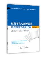 教育学和心理学综合历年真题及模拟试卷(第2版)