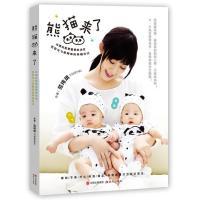 熊猫来了比黑白配更重要的决定范范与飞哥翔弟的幸福日记范玮琪医学书籍