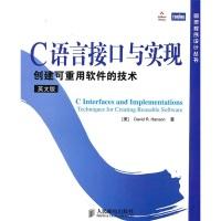 C语言接口与实现:创建可重用软件的技术(英文版)