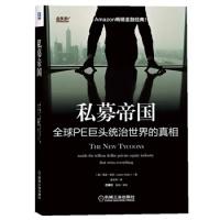 私募帝国:全球PE巨头统治世界的真相詹森凯利