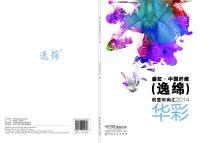 正版包邮盛虹中国纤维(逸绵)创意时尚汇2014:华彩畅销书