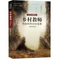中国本土科幻经典·乡村教师刘慈欣科幻自选集(纪念珍藏版)