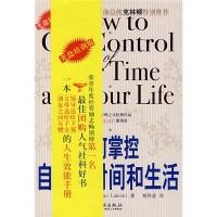 如何掌控自己的时间和生活(阿兰·拉金,著,附光盘)