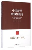 中国新型城镇化理论与实践丛书:中国新型城镇化概论